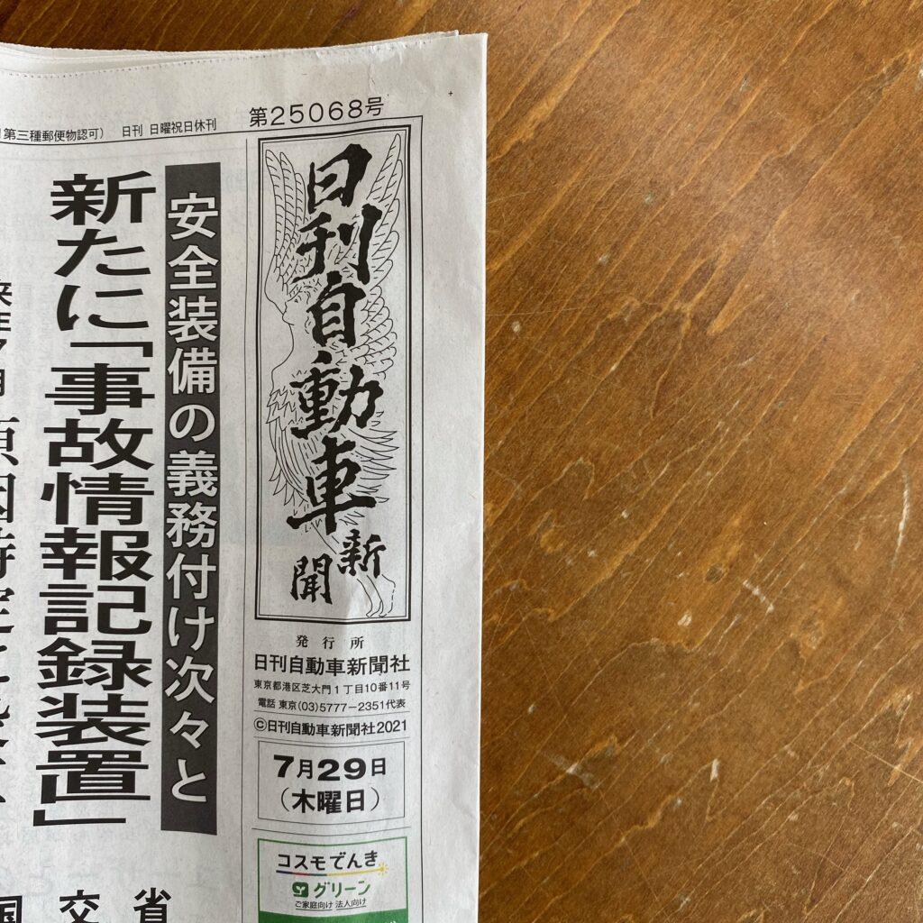 新聞に・・・📰✨