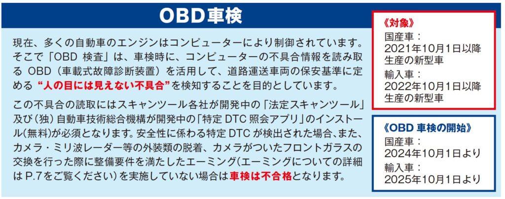 OBD検査(車検)について  1